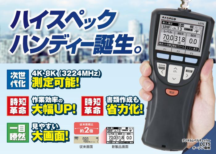 デジタルレベルチェッカー、LCT5、マスプロ電工