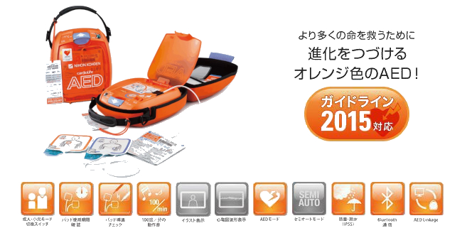 AED、AED3100、日本光電