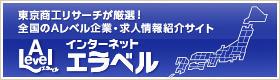 インターネット エラベル(東京商工リサーチ)