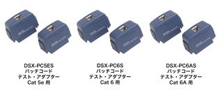 LAN、テスト、ケーブル、アナライザ、DSX-5000、フルーク