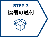 STEP3:機器の送付